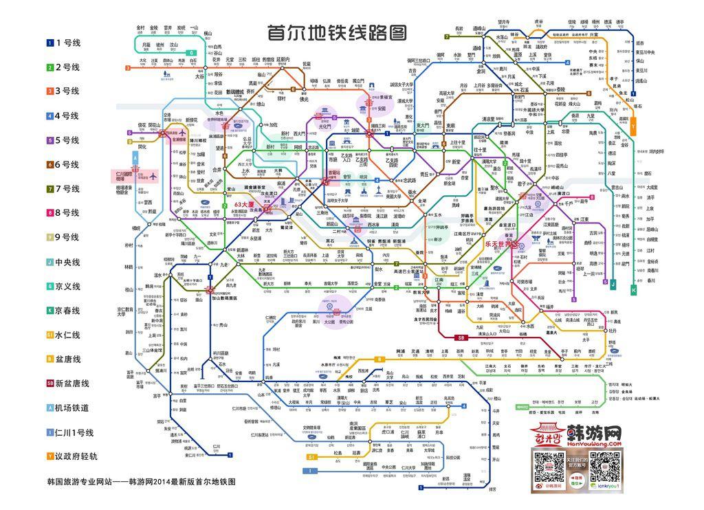 2014中文版首爾地鐵路線圖