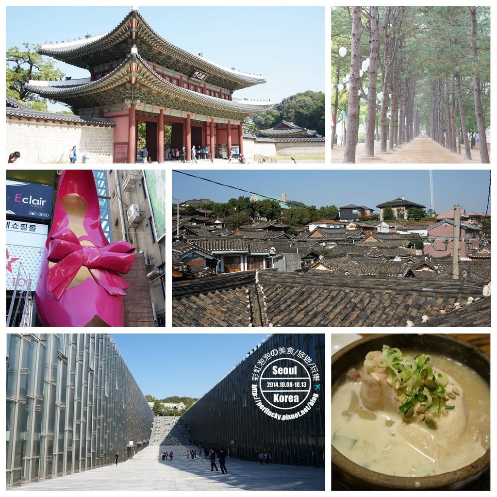2014韓國首爾自由行