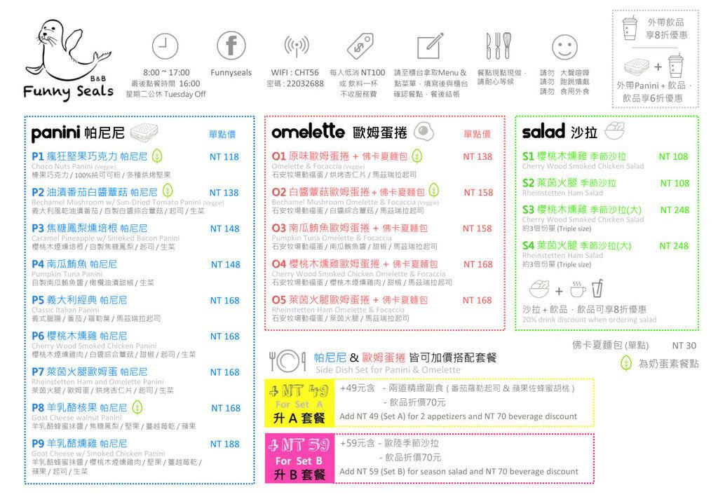 Funny Seals菜單-1