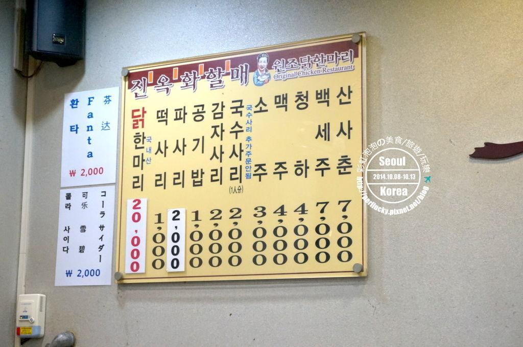 7.陳玉華一隻雞菜單