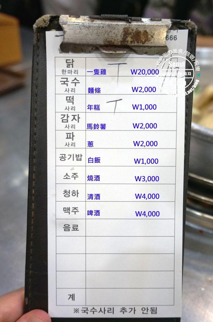 8.陳玉華一隻雞菜單