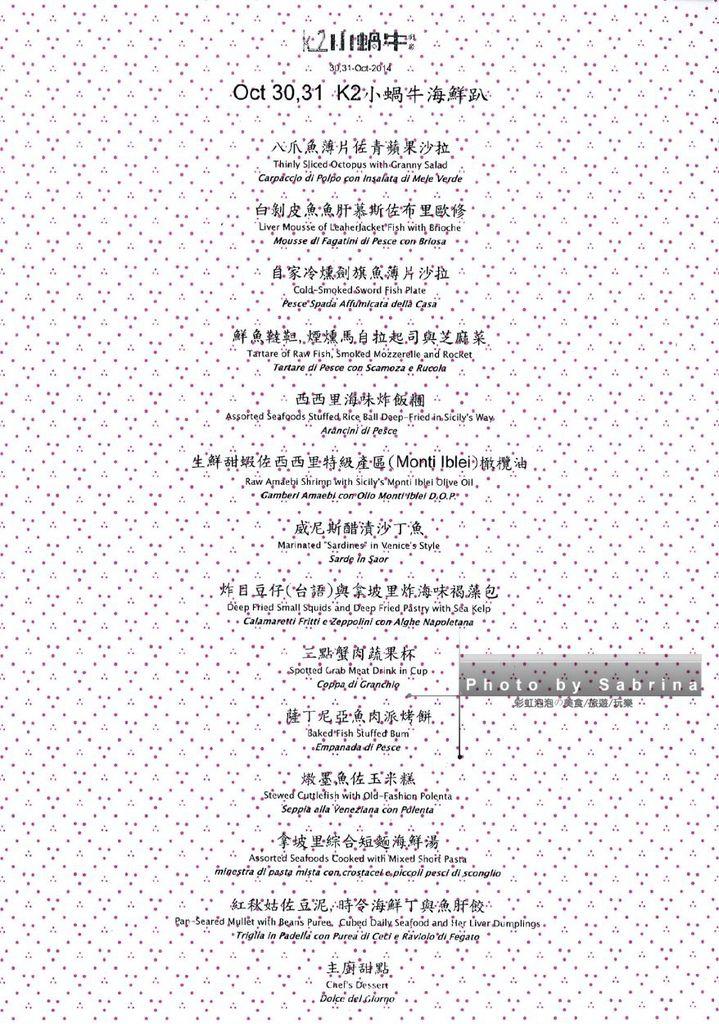 23.K2小蝸牛-秋季肥美海鮮趴菜單