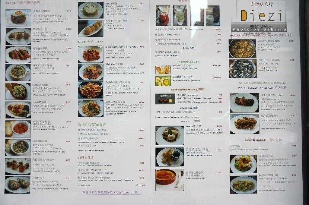 7.Diezi碟子西班牙料理MENU菜單