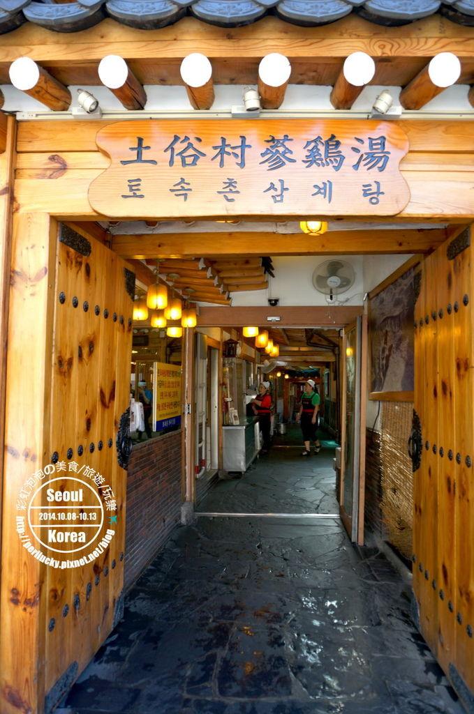 4.土俗村蔘雞湯