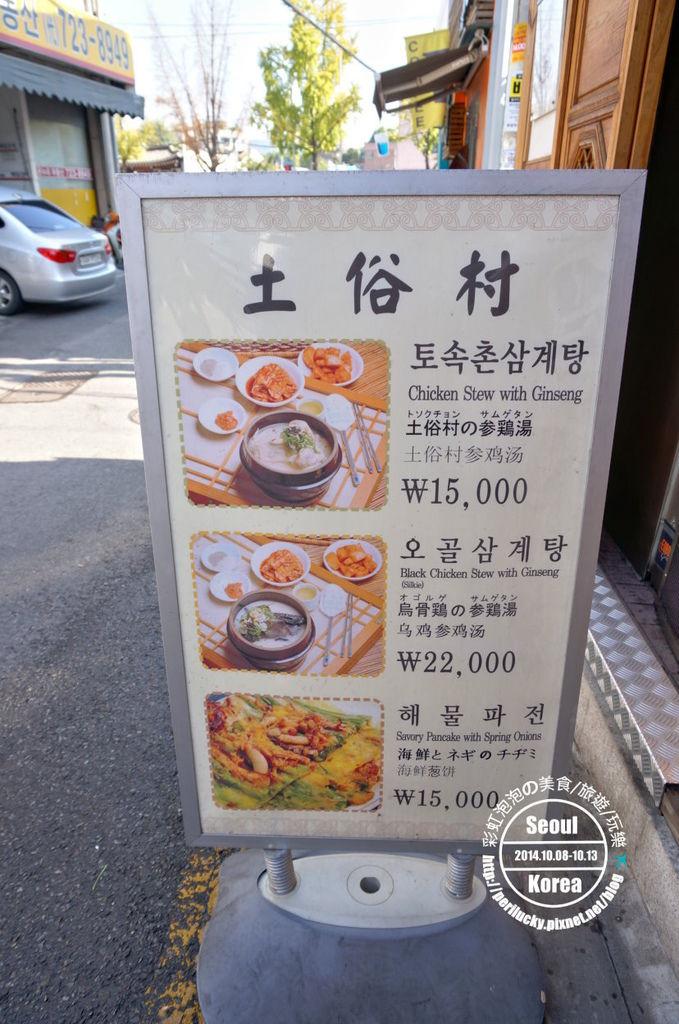 5.土俗村蔘雞湯MENU菜單