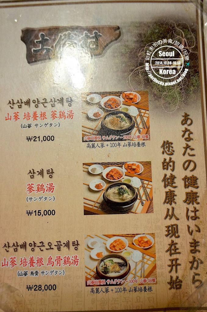 12.土俗村蔘雞湯MENU菜單