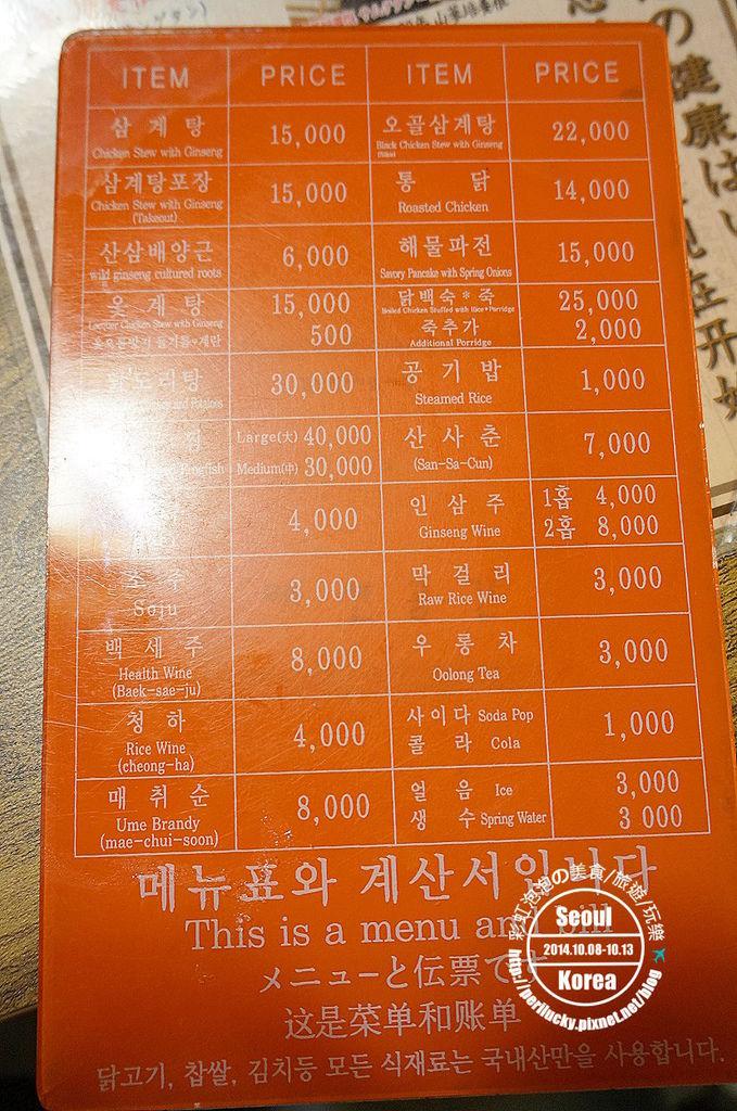 13.土俗村蔘雞湯MENU菜單