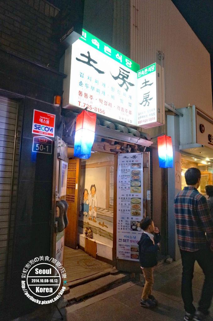 226-土房韓式家庭菜.仁寺洞