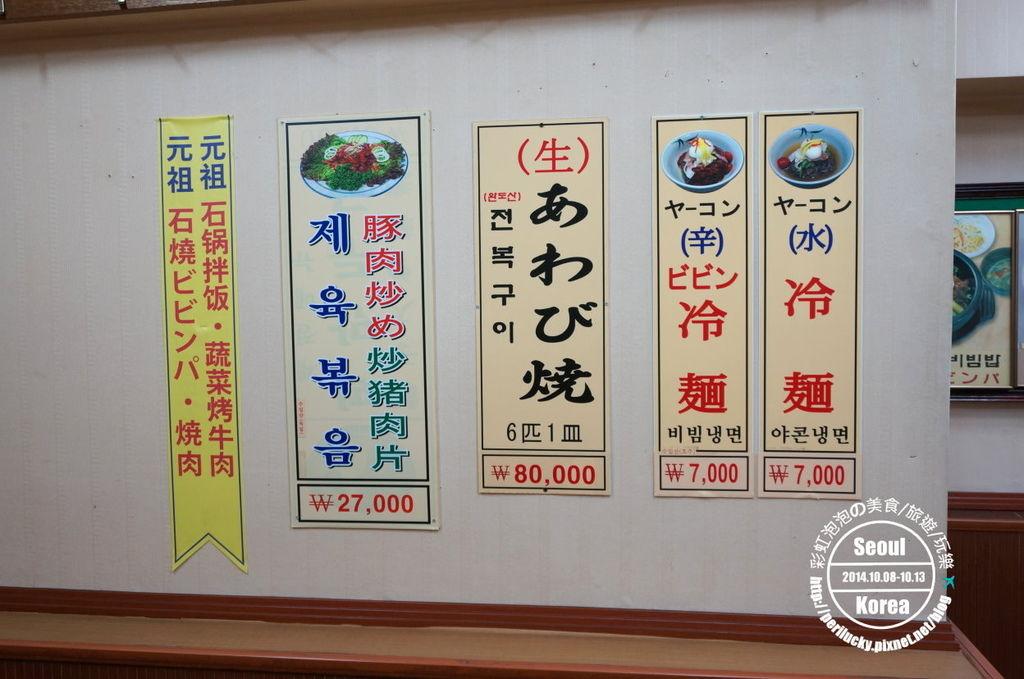 37.明洞全州中央會館-菜單