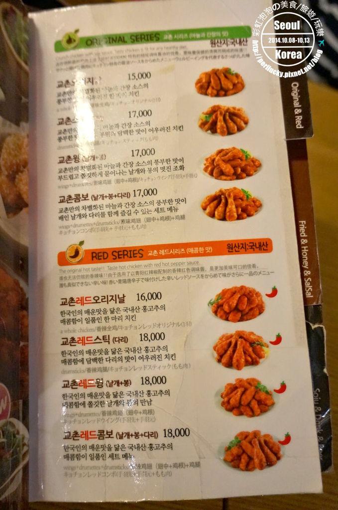 139.橋村炸雞菜單MENU
