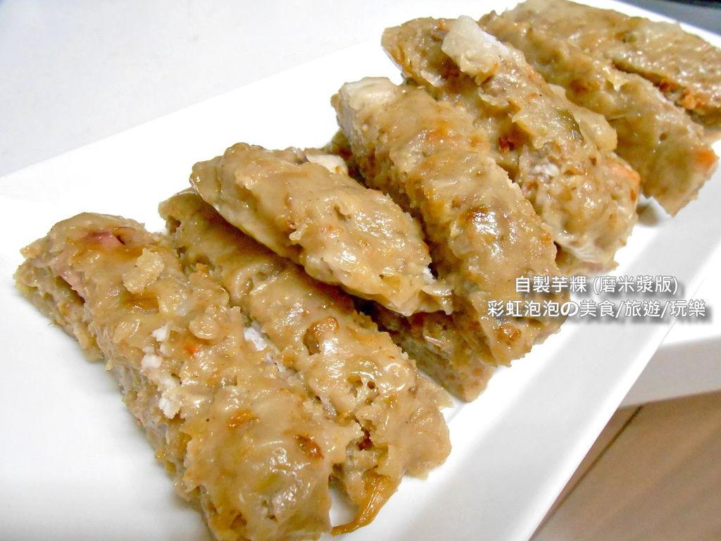 1.芋粿(磨米漿)