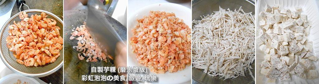 3.芋粿(磨米漿)做法-2