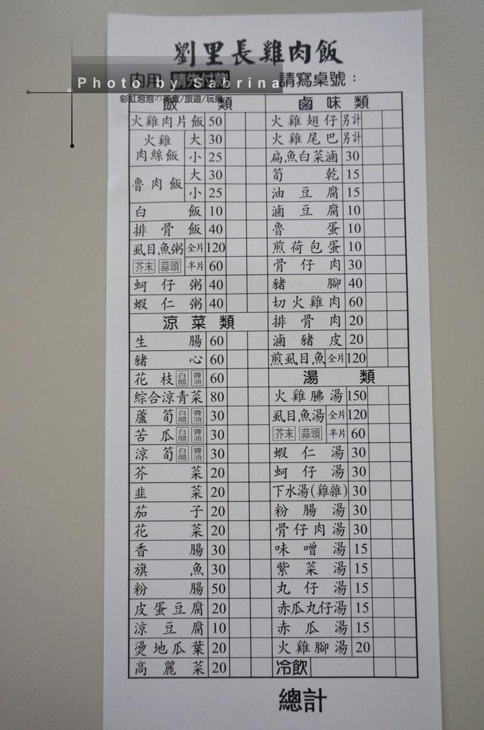 3.劉里長雞肉飯-菜單