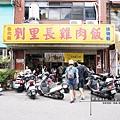 1.劉里長雞肉飯