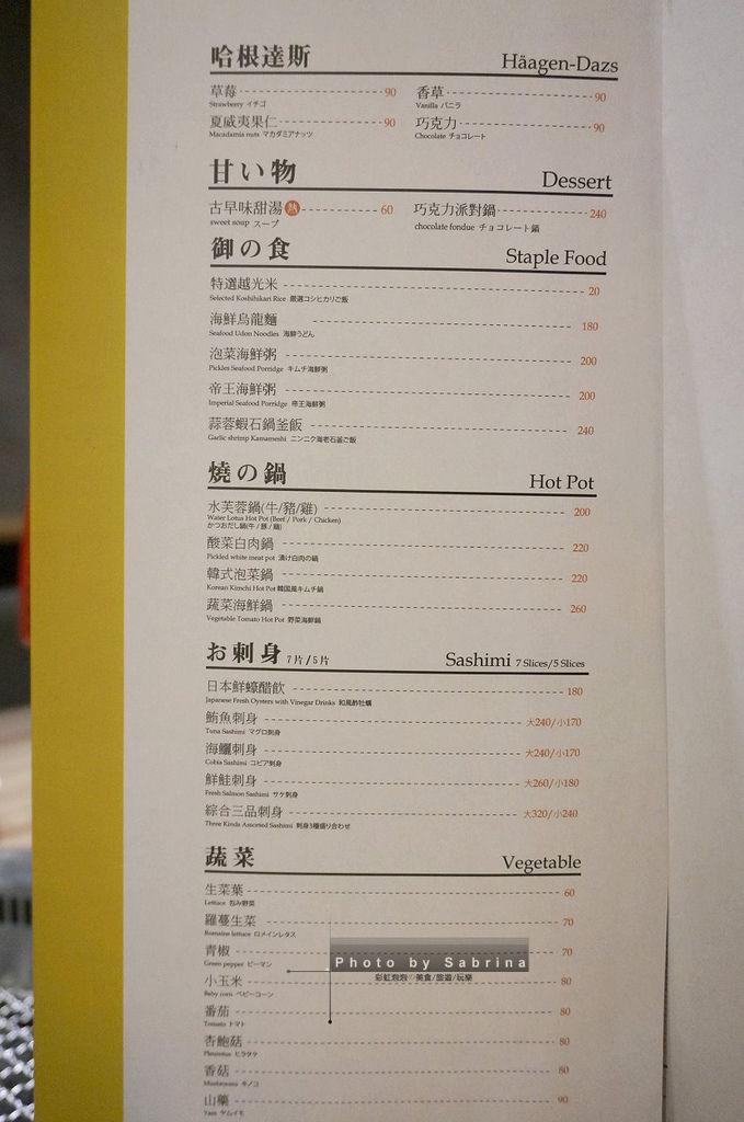 12.老井極上燒肉菜單MENU