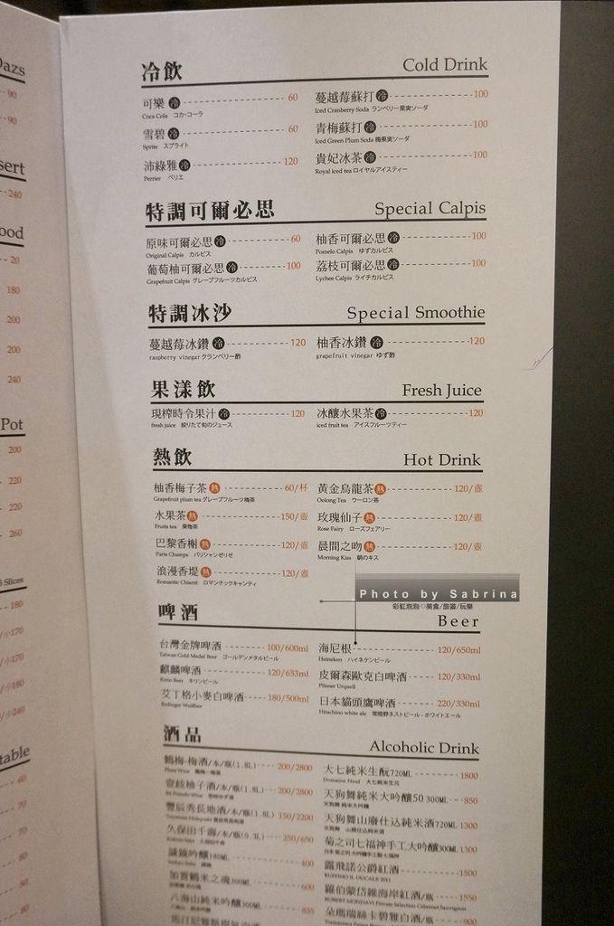 13.老井極上燒肉菜單MENU