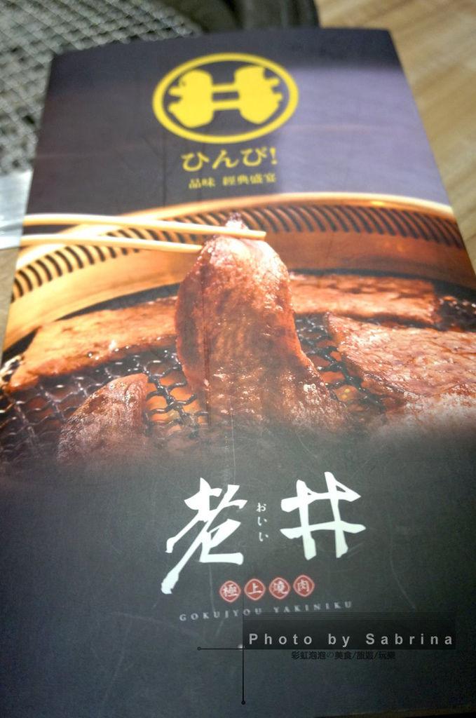 7.老井極上燒肉MENU
