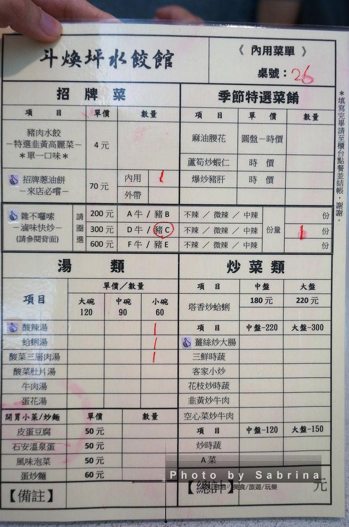 4.斗煥坪水餃館菜單