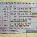 5.斗煥坪水餃館-雜不囉嗦菜單