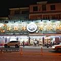 1.斗煥坪水餃館