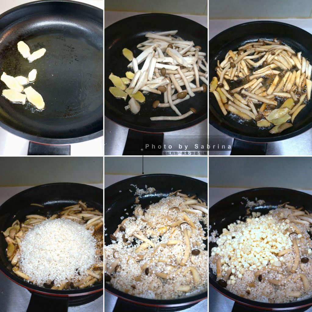 10.菇類玉米炊飯製作流程