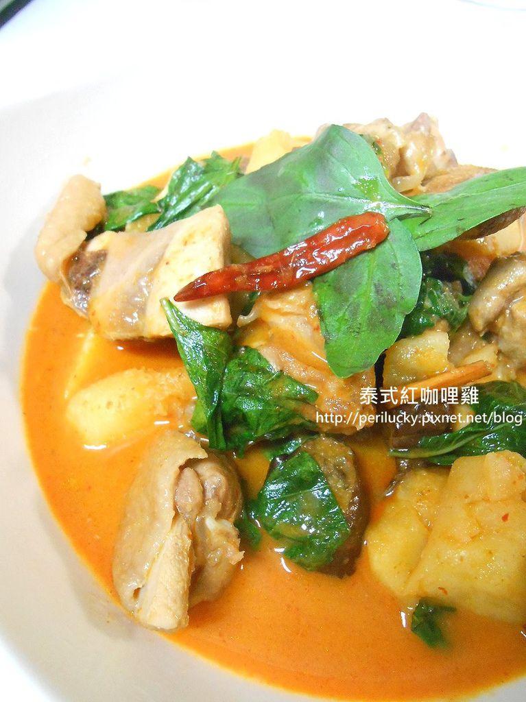 9.泰式紅咖哩