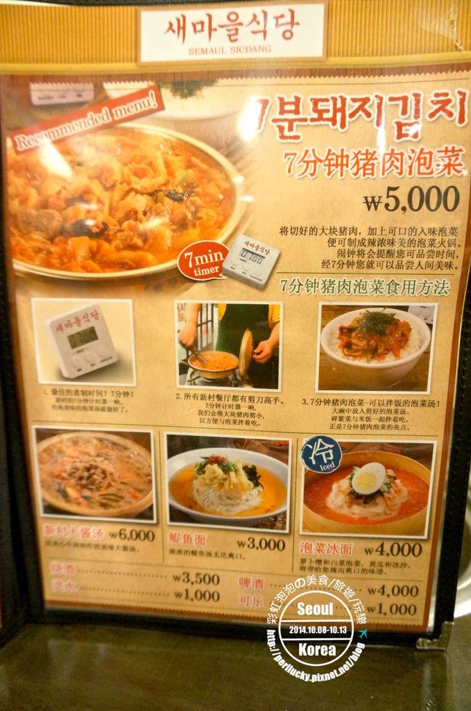 181.新村烤肉東大門店-菜單