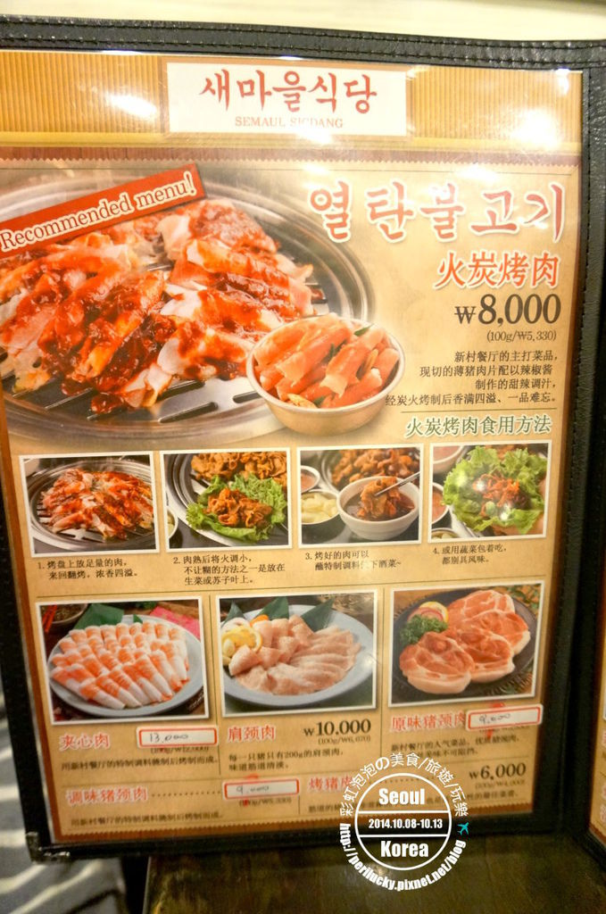 180.新村烤肉東大門店-菜單