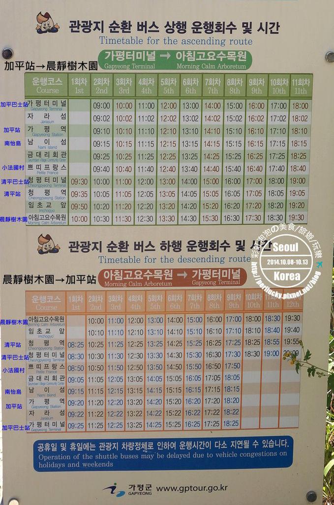 111.加平觀光循環公車時刻表