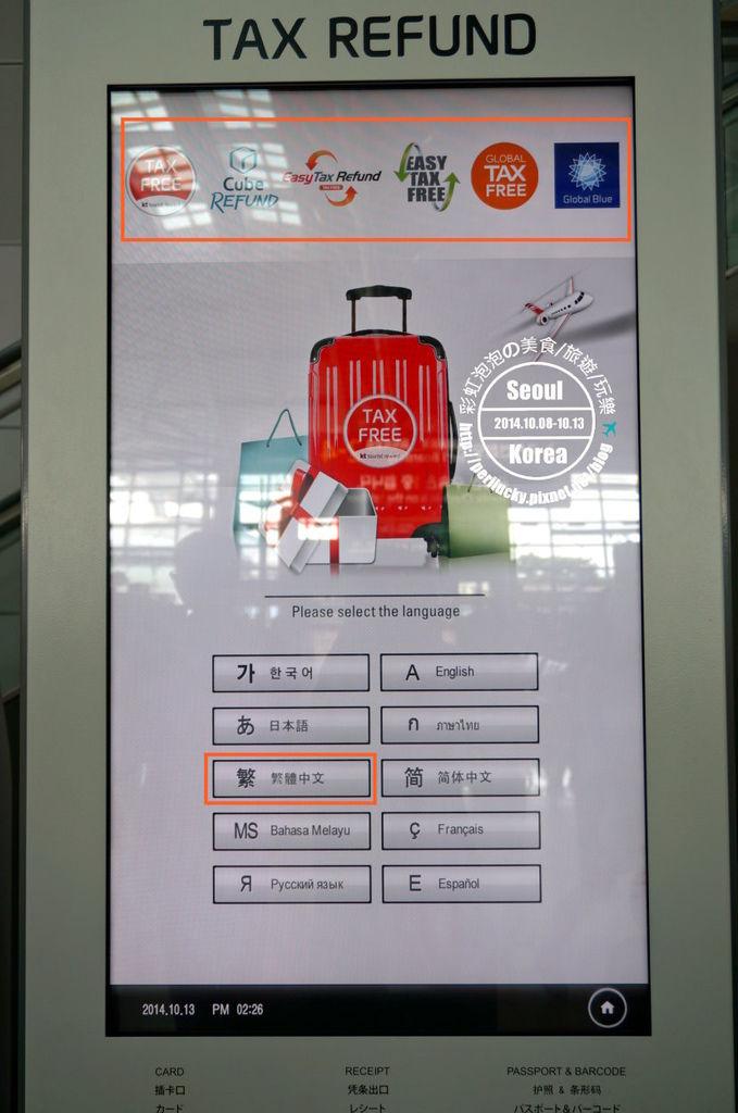 57.仁川機場-電子自動退稅機