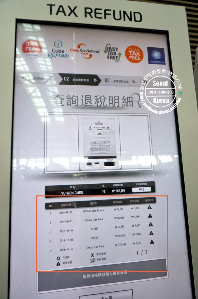 64.仁川機場-電子自動退稅機
