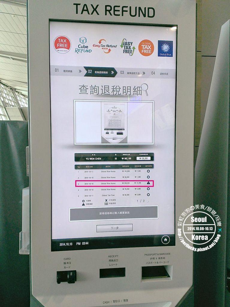70.仁川機場-電子自動退稅機