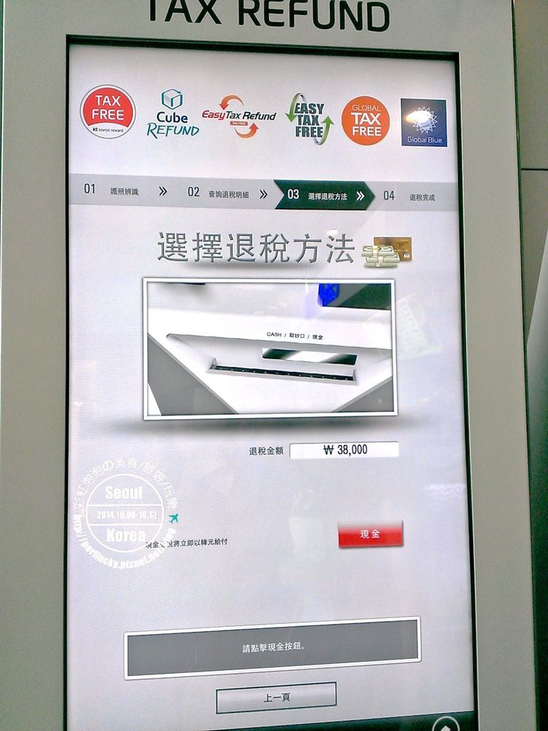72.仁川機場-電子自動退稅機