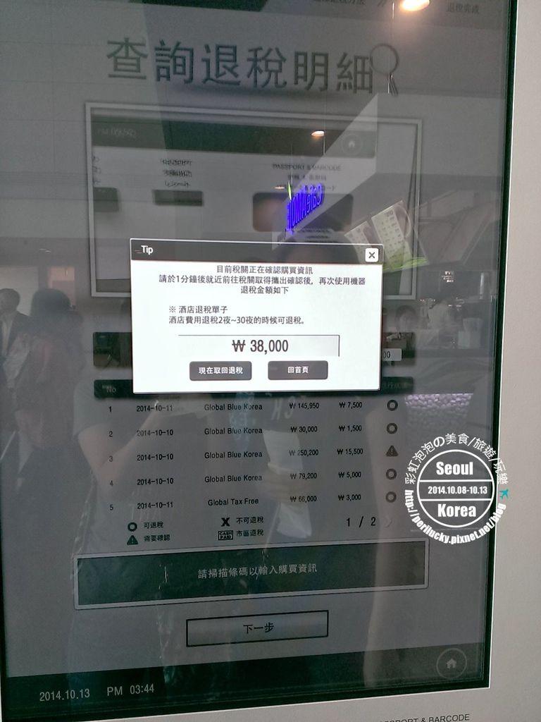 71.仁川機場-電子自動退稅機