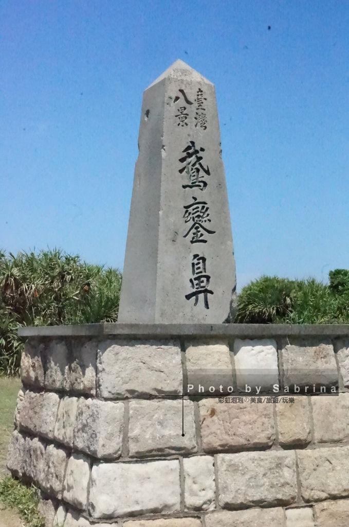 22.台灣八景-鵝鑾鼻