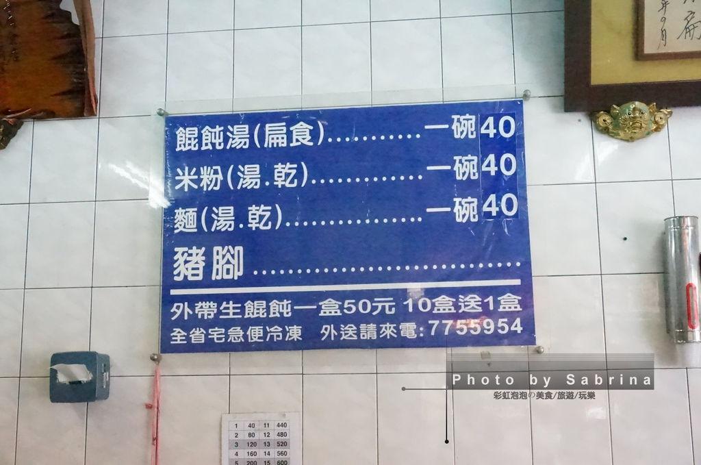 3.里港扁食富豬腳餛飩-菜單、價目表