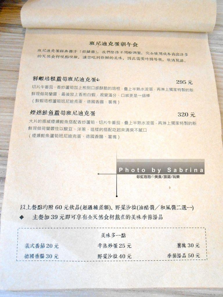 12.小家朝食-MENU菜單