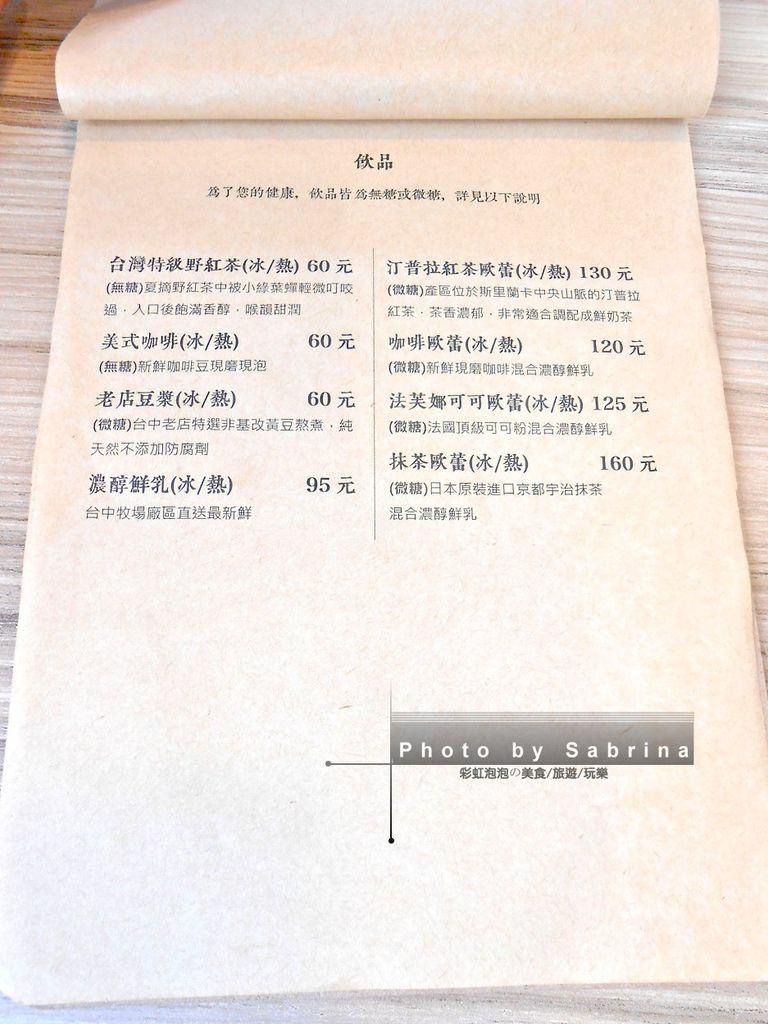 13.小家朝食-MENU菜單