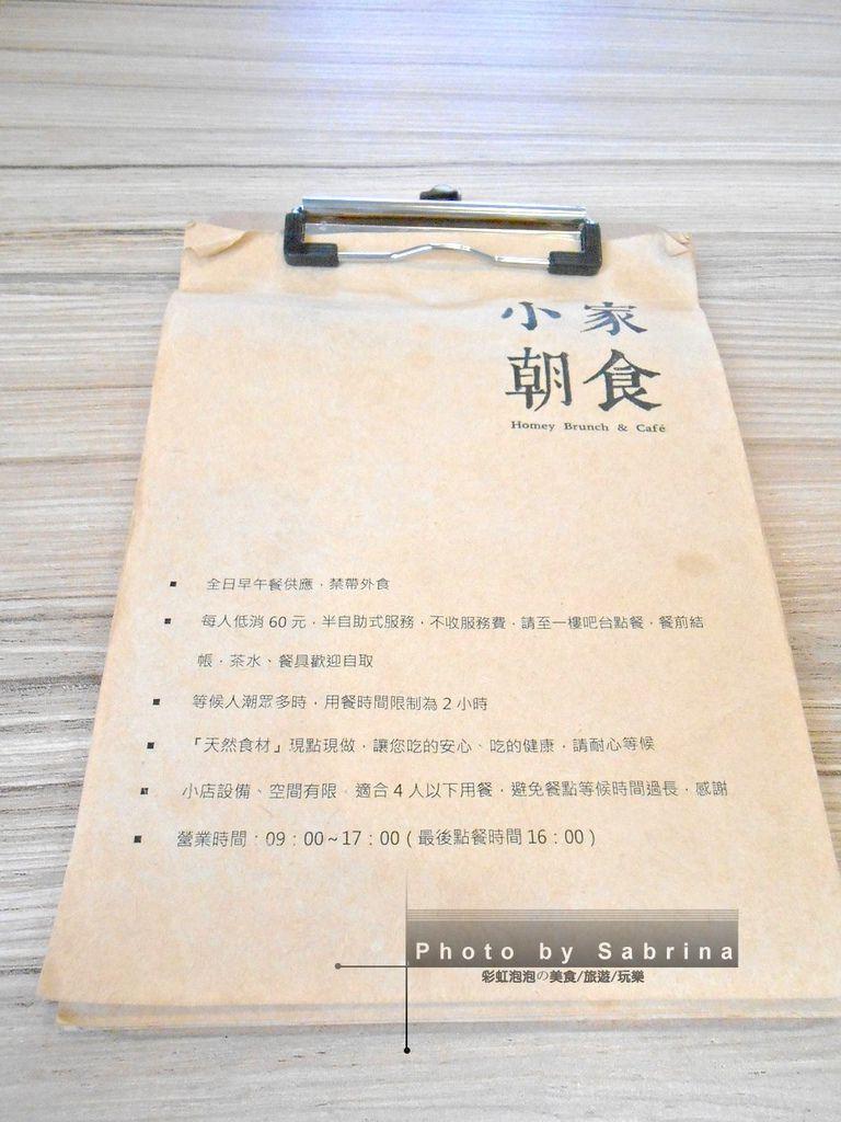 7.小家朝食-MENU菜單