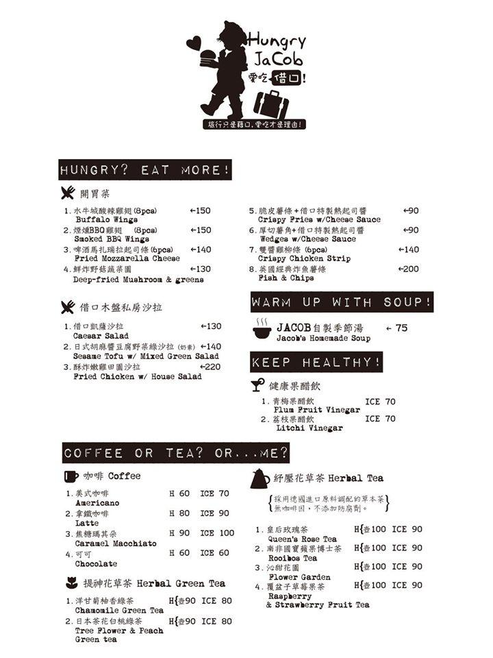 6.愛吃借口菜單MENU