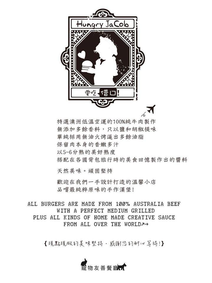4.愛吃借口菜單MENU