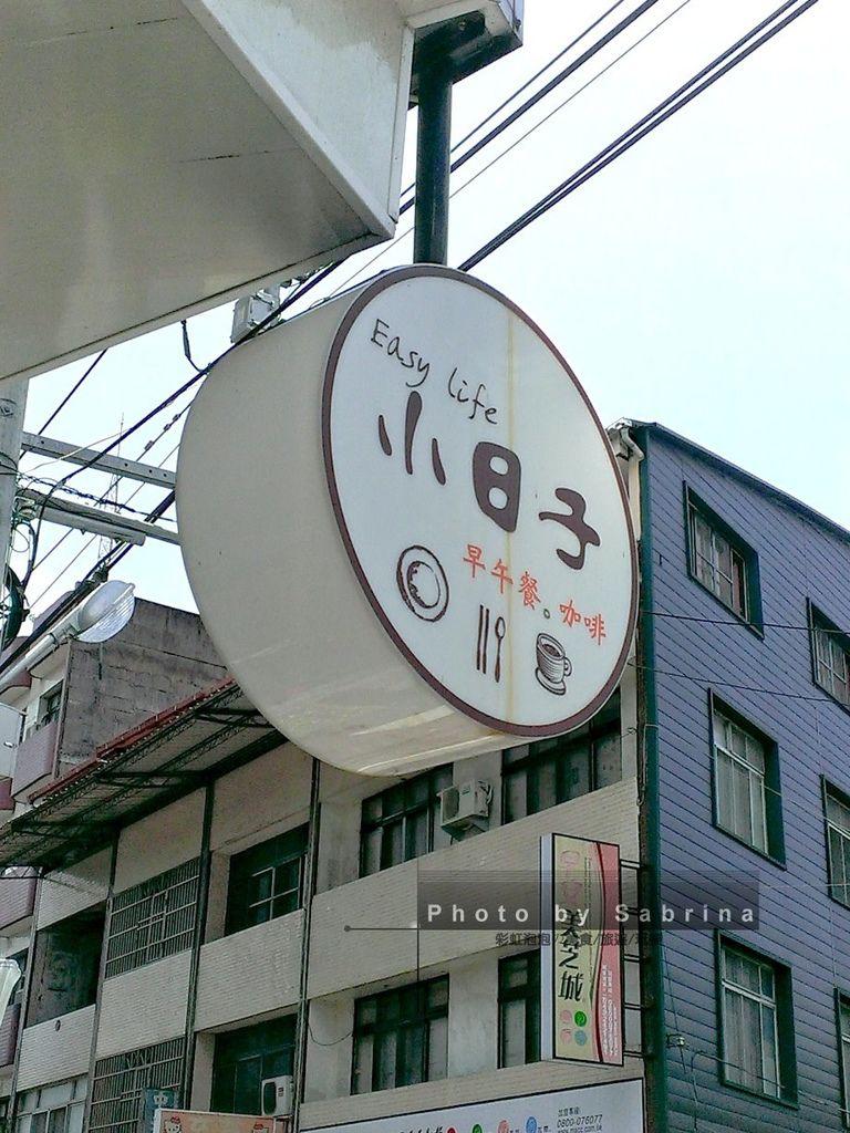 2.小日子咖啡-招牌