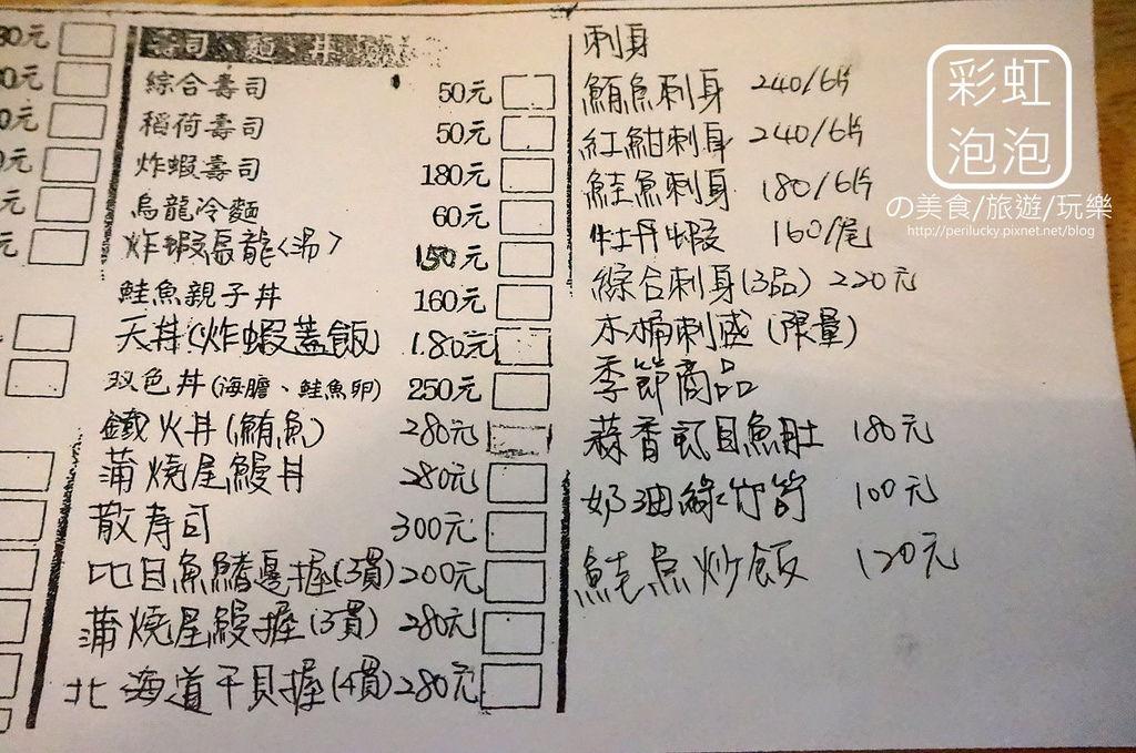7.有樂町-菜單MENU