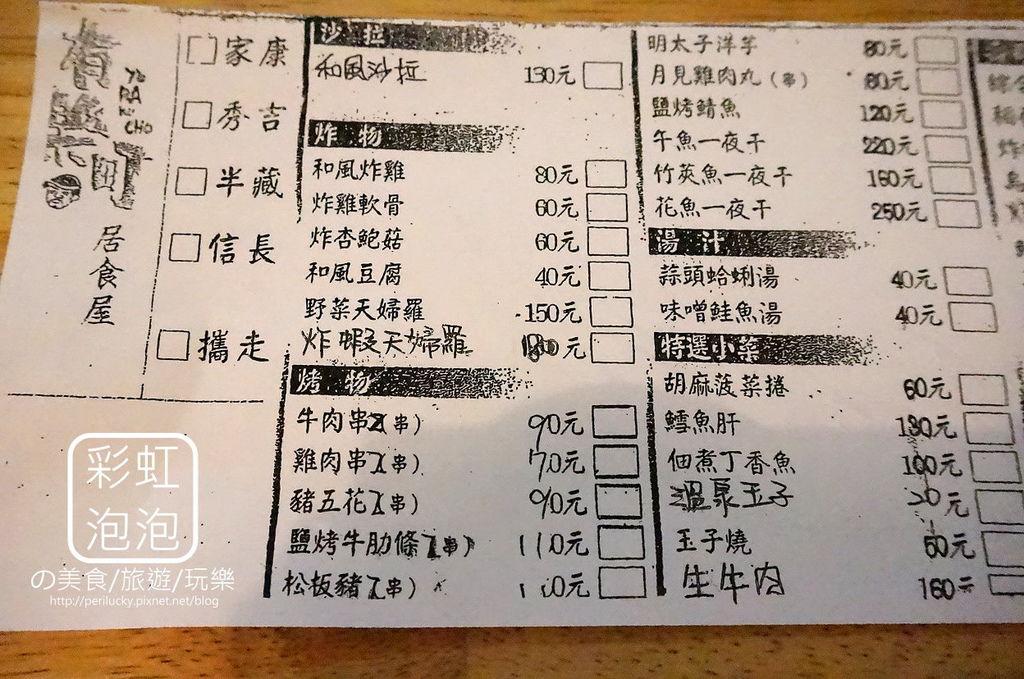 6.有樂町-菜單MENU