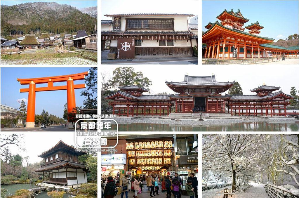 2014-2015京都跨年