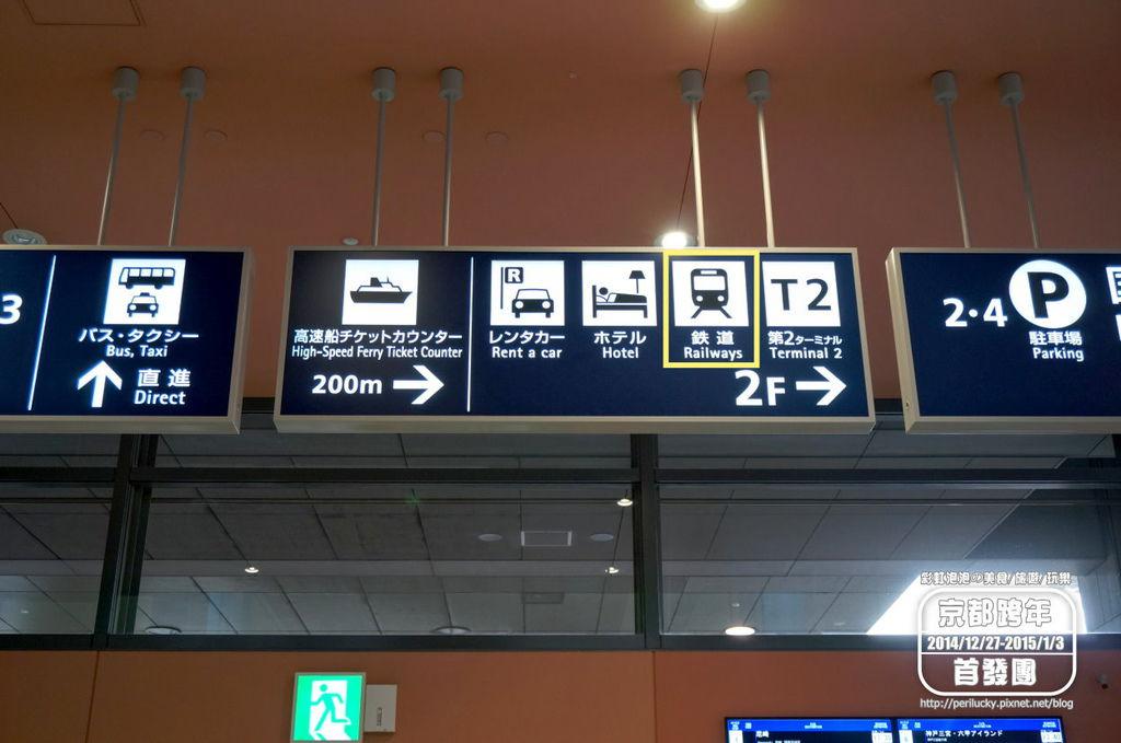 9.關西空港