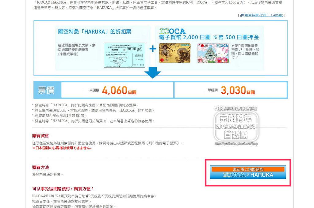 13.ICOCA& HARUKA網路預約步驟