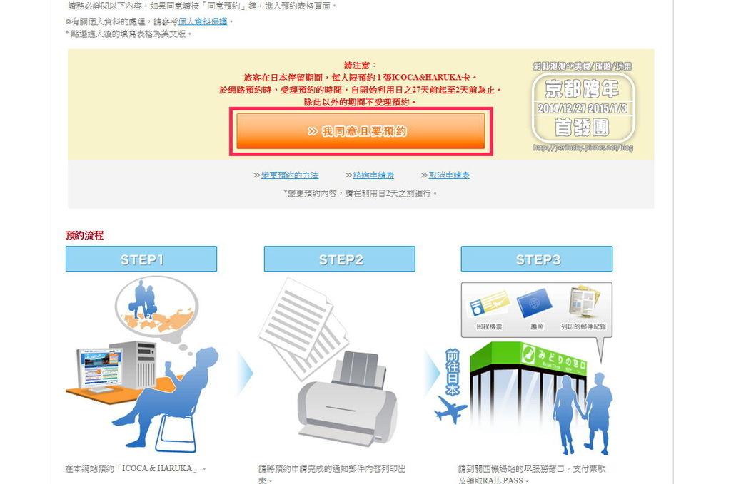 14.ICOCA& HARUKA網路預約步驟