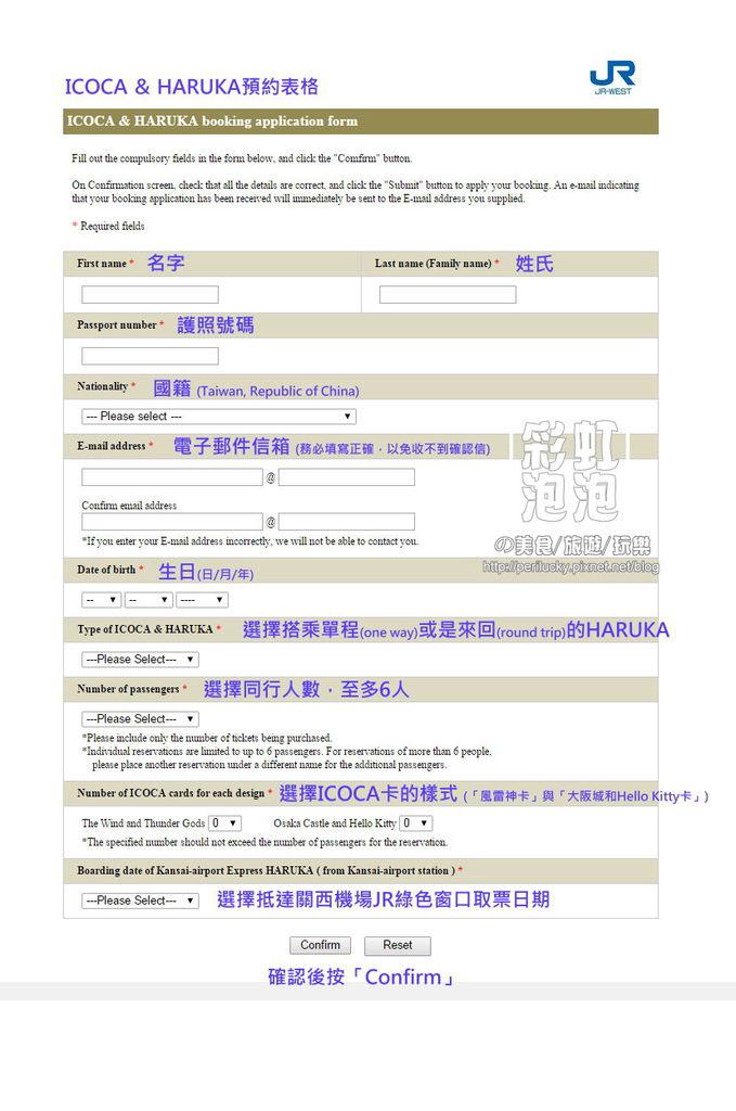 15.ICOCA& HARUKA網路預約步驟