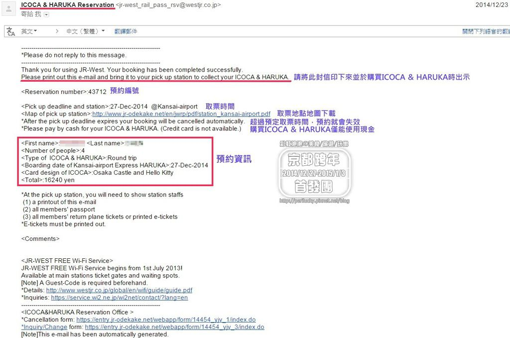 17.ICOCA& HARUKA網路預約步驟